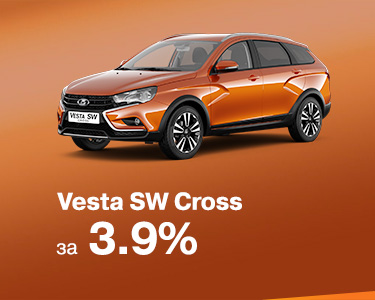Vesta SW Cross за 3,9%